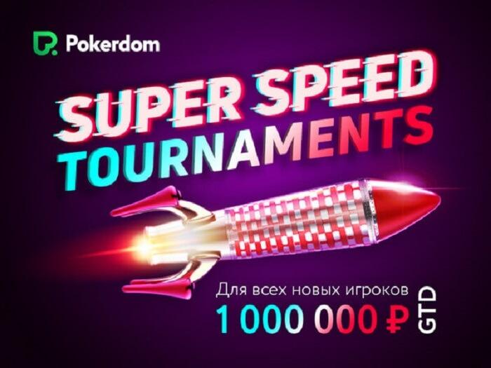 Бонус покерного рума Pokerdom