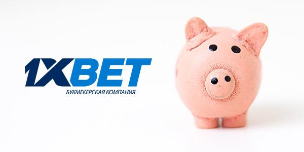 Вывод денег с 1xbet