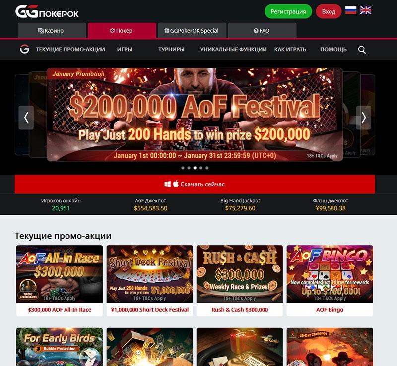 Официальный сайт ggpokerok