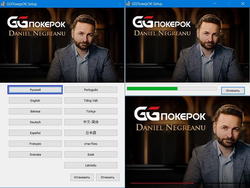 Установка покерного клиента для компьютера рума PokerOK.