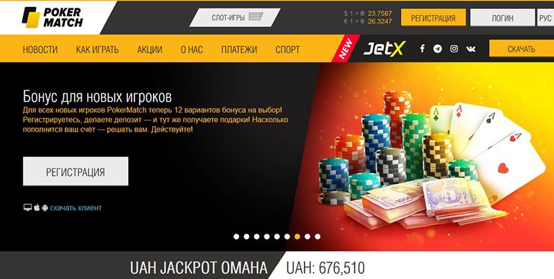 Бонус новым игрокам от рума PokerMatch.