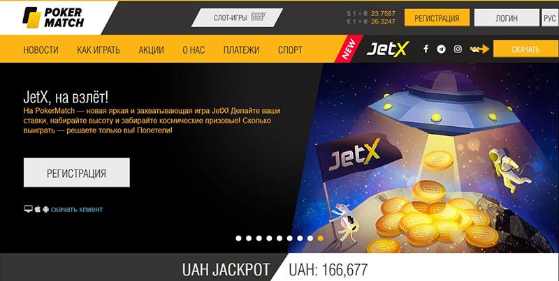Кнопка Скачать на официальном сайте PokerMatch.