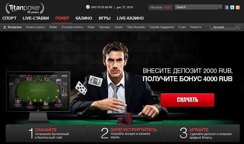 ПК-клиент на сайте рума Titan Poker.
