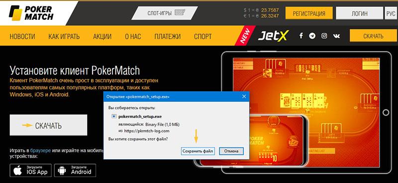 Скачивание приложения для компьютера рума PokerMatch.