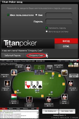 Вход в лобби клиента для ПК рума Titan Poker.