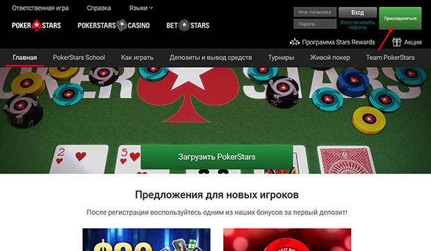 Кнопка присоединиться к руму ПокерСтарс на сайте.