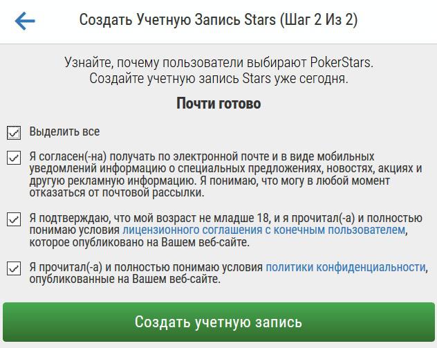 Шаг 2 регистрации на сайте рума PokerStars.