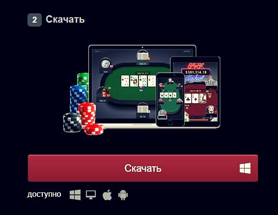 скачать ПокерОк