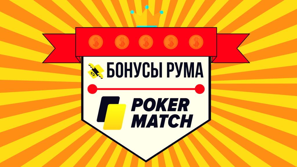 бонусы на ПокерМатч