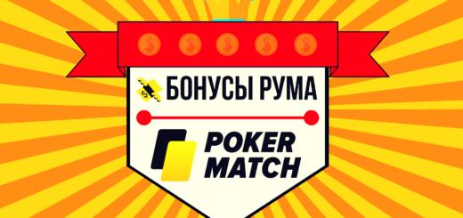 бонусы ПокерМатч