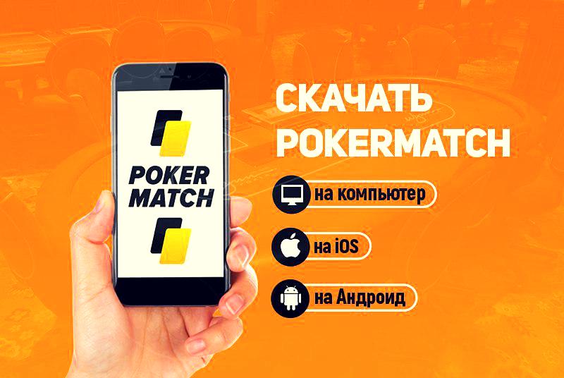Установка ПокерМатч