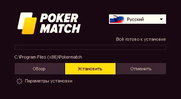 ПокерМатч на ПК